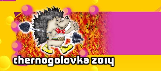 Черноголовский карнавал